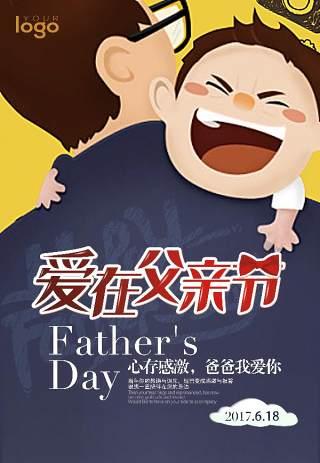 父爱如山感恩父亲节海报设计PSD模板父爱如山感恩父亲节海报设计PSD模板15