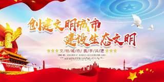 红色创建文明城市PSD展板讲文明树新风广告海报宣传设计素材模板