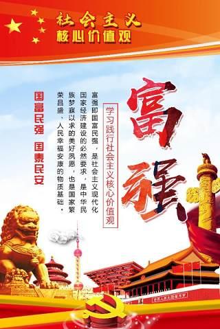 社会主义核心价值观富强民主和谐友善系列宣传栏挂画海报展板设计
