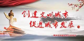 创建文明城市展板PSD讲文明树新风广告海报宣传设计素材模板9