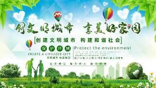 创建文明城市展板PSD讲文明树新风广告海报宣传设计素材模板3