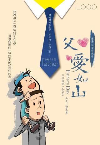 父爱如山感恩父亲节海报设计PSD模板父爱如山感恩父亲节海报设计PSD模板11
