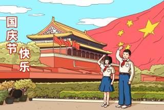 卡通手绘国庆节十月一日节日插画海报素材PSD横版14