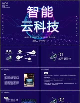 科技互联网智能云科技区块链介绍PPT模板