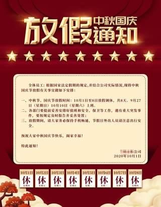 2020公司中秋节企业国庆双节放假通知海报PSD模板设计32