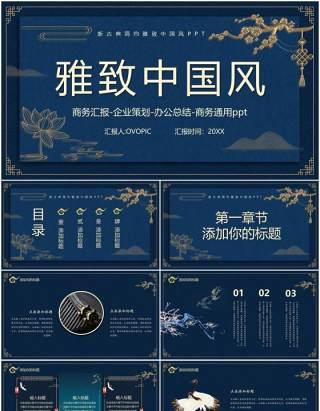 蓝色古典雅致中国风工作总结通用计划报告PPT模板