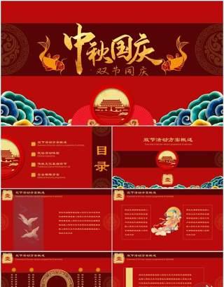 红色大气中国风中秋国庆双节同庆活动策划主题PPT模板