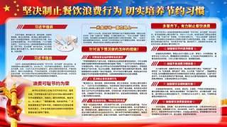 珍惜粮食制止餐饮浪费光盘行动宣传栏海报展板24