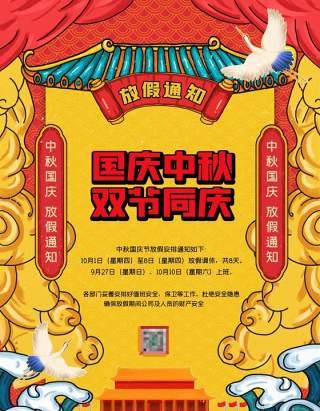 2020公司中秋节企业国庆双节放假通知海报PSD模板设计31