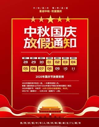 2020公司中秋节企业国庆双节放假通知海报PSD模板设计1