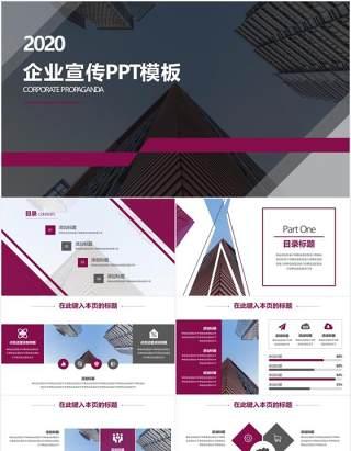 商务大气简约企业宣传公司介绍PPT模板