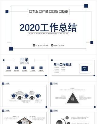 简约商务风2020工作总结汇报专业严谨创新勤奋通用PPT模板