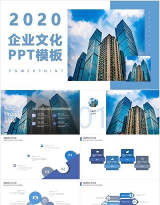 简约商务企业文化宣传简介PPT模板