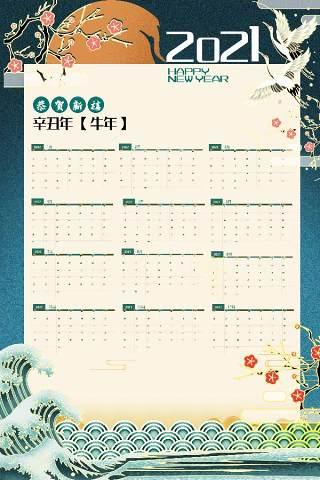 2021年牛年新春新年日历挂历设计PSD模板(17)