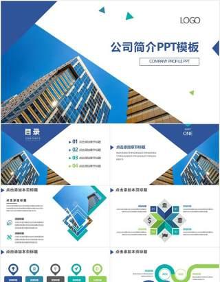 蓝色简约商务公司简介企业宣传PPT模板