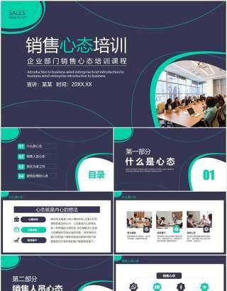 商务企业市场部门销售心态培训课程动态PPT模板