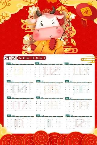 2021年牛年新春新年日历挂历设计PSD模板(12)