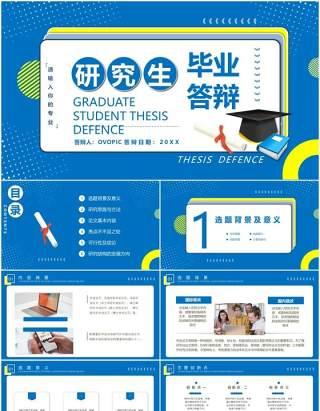 蓝色创意研究生毕业答辩学术报告开题PPT模板