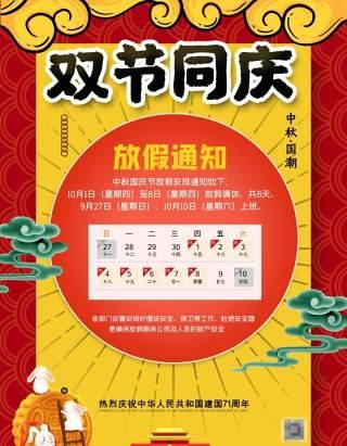2020公司中秋节企业国庆双节放假通知海报PSD模板设计19