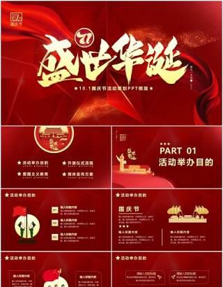 红色大气党政简约风国庆节盛世华诞71周年PPT模板