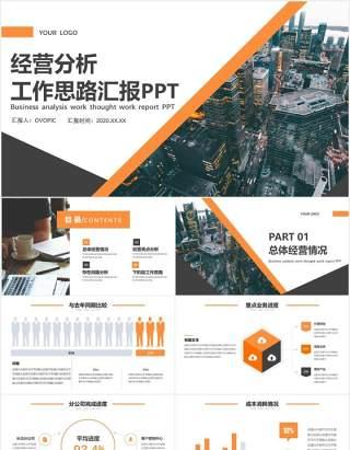 简约公司经营分析工作思路报告工作汇报PPT模板