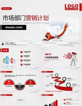 红色简约企业市场销售部门营销计划报告PPT模板