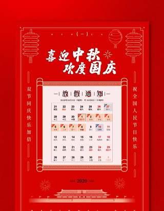 2020公司中秋节企业国庆双节放假通知海报PSD模板设计16