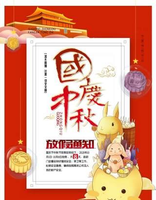 2020公司中秋节企业国庆双节放假通知海报PSD模板设计25