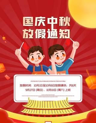 2020公司中秋节企业国庆双节放假通知海报PSD模板设计30