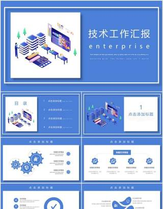 蓝色互联网科技技术工作汇报总结报告PPT模板