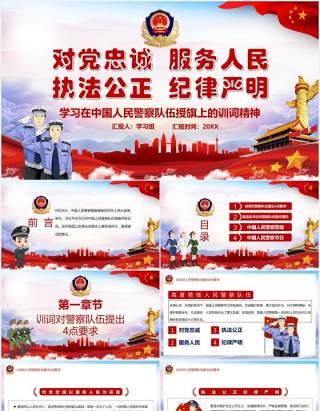 红色党政风学习在中国人民警察队伍授旗上的训词精神党课党建PPT模板