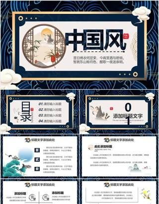 中国风创意工作总结汇报PPT模板