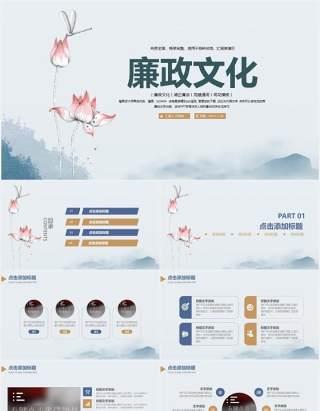 中国风荷花廉政文化清正廉洁党建PPT模板
