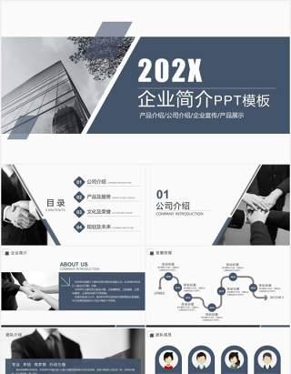 商务高端企业宣传公司简介产品介绍PPT模板