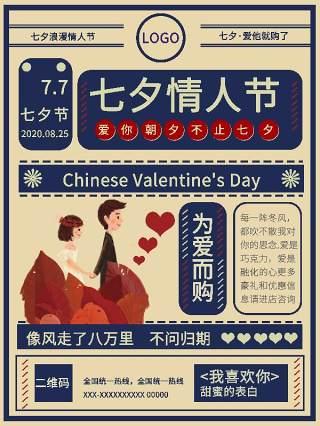 民国复古风七夕情人节海报宣传设计模板