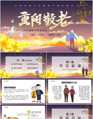 中国传统节日重阳敬老节日宣传PPT模板