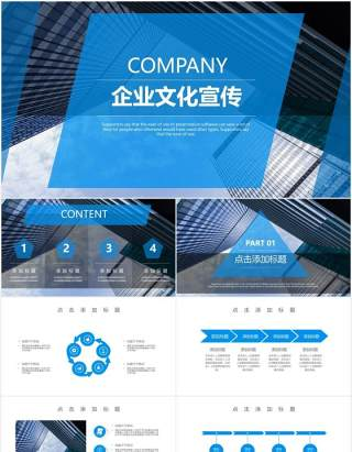 蓝色简约企业文化宣传介绍动态PPT模板