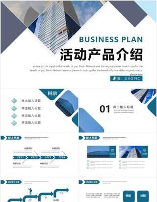 商务大气公司活动项目产品介绍宣传PPT模板