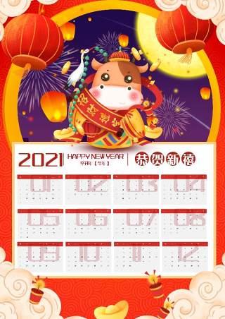 2021年牛年新春新年日历挂历设计PSD模板(13)
