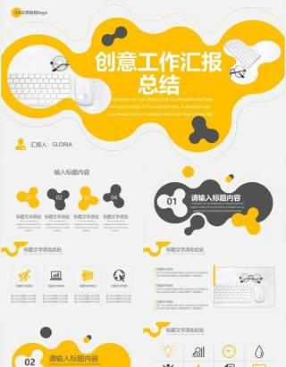 创意黄色工作汇报总结计划报告PPT模板