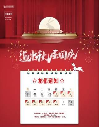2020公司中秋节企业国庆双节放假通知海报PSD模板设计20