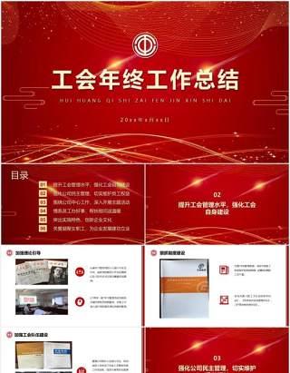 红色工会年终工作总结汇报党政党建PPT模板
