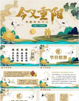 国潮风中国传统节日九九重阳节节日介绍PPT模板