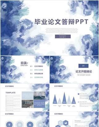 2020蓝色经典毕业论文答辩PPT模板
