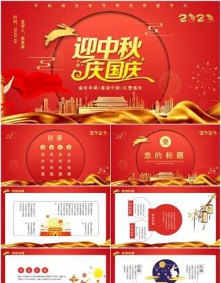红色迎中秋庆国庆活动主题策划PPT模板