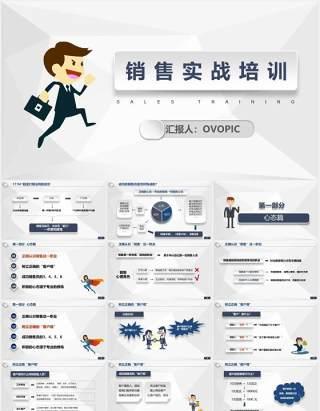 超实用企业管理销售实战技巧培训课件PPT模板