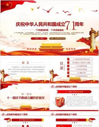 2020年红色简洁建国71周年国庆专题党政党课PPT模板