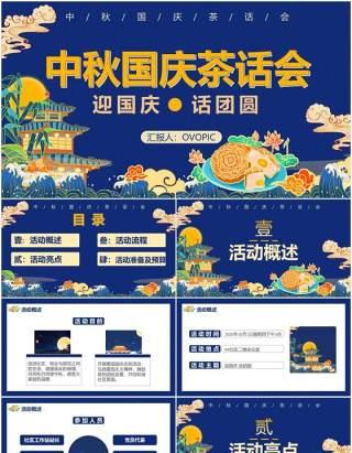 创意蓝色国潮风中秋国庆双节茶话会活动策划通用PPT模板