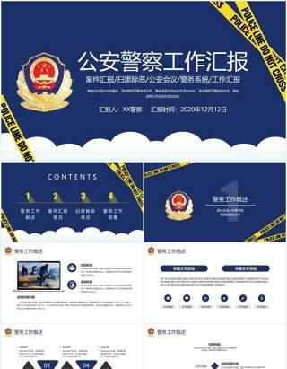 警务公安警察工作汇报总结计划党政PPT模板
