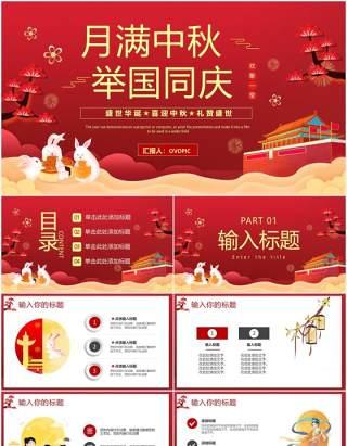 红色月满中秋举国同庆迎中秋庆国庆双节主题活动策划PPT模板